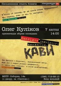 Олег Куліков | Презентація | МЕТР