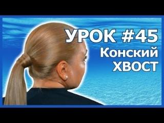 Как Сделать Конский Хвост из Волос Hair Wrapped Ponytail| No Bobby Pins| Hairstyle Hair Tutorial