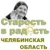 """""""Старость в радость"""" в Челябинске"""