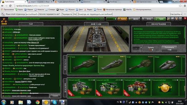 онлайн игры танки
