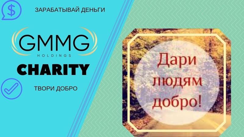 Зарабатывай онлайн - твори добро! О GMMG Charity