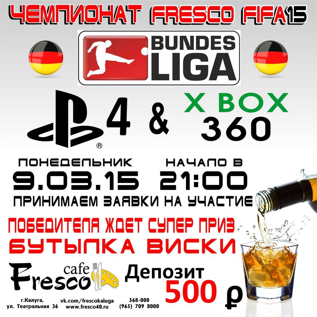 Афиша Калуга Чемпионат компьютерных игр FIFA-2015