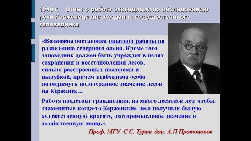 История создания Керженского заповедника