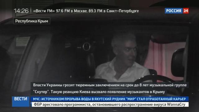 Новости на Россия 24 • Вопреки всем запретам и угрозам группа Scooter приехала в Крым