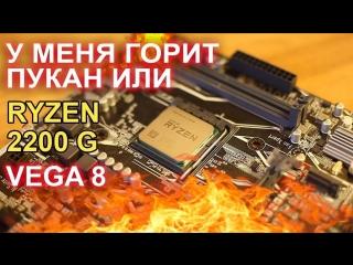 НостальжиПК У меня горит пукан или AMD Ryzen 2200G