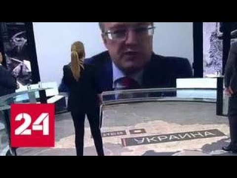 Антон Геращенко сбежал из эфира программы 60 минут - Россия 24