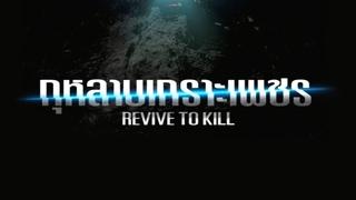 Тизер Возрождённая убивать / Revive To Kill / Kularb Kroa Petch