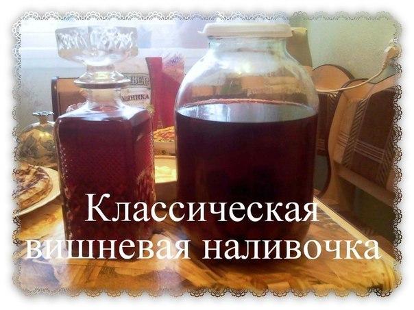 🍒 КЛАССИЧЕСКАЯ ВИШНЕВАЯ НАЛИВОЧКА 🍒 Чудная наливочка для милых дам))) НО!!! Весьма подлая, ибо пьется очень легко... Итак, нам понадобиться... Смотреть дальше...➨