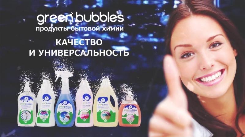 ЭКО-ПРОДУКЦИЯ Green Bubbles (ч.1)