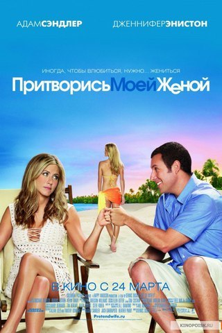Притворись моей женой (2011)