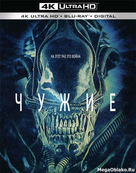 Чужие / Aliens (1986) | UltraHD 4K 2160p
