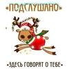 Подслушано Гусь-Хрустальный район