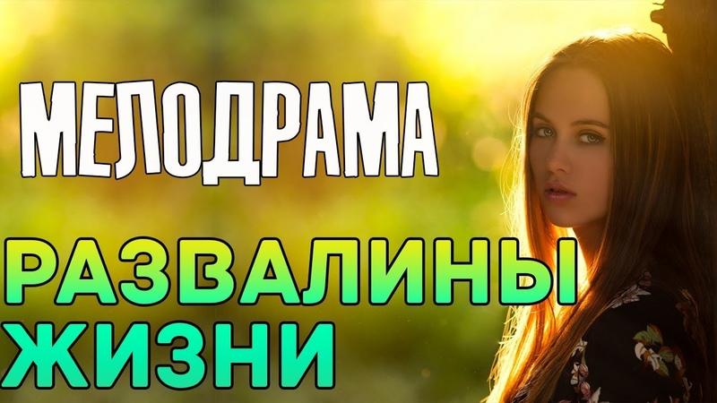 Хороший русский фильм - РАЗВАЛИНЫ ЖИЗНИ Русские мелодрамы 2018 » Freewka.com - Смотреть онлайн в хорощем качестве