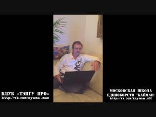 Дмитрий Котвицкий - Детские Поединки. За или Против https://vk.com/oyama_mas
