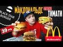 Самый ДЕШЕВЫЙ бургер за 39 руб Макдональдс ответил Тимати Макфест обзор еды