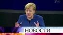 На сессии Европарламента А.Меркель заявила о необходимости создания «настоящей Европейской армии».