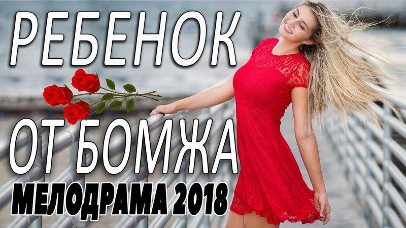 ПРЕМЬЕРА 2018 ЗАВЕЛА ЖЕНЩИН РЕБЕНОК ОТ БОМЖА Русские мелодрамы 2018 новинки, фильмы 2018 HD