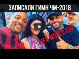 Уилл Смит и Эра Истрефи (Чемпионат мира по футболу 2018 года в России)2018 FIFA World Cup Russia