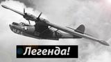 PBY Catalina. История создания и применения.