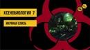 Warhammer 40000: Ксенобиология 7. Икряная слизь