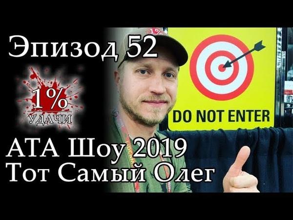 1 УДАЧИ. Эпизод 052 АТА Шоу 2019 и Тот Самый Олег