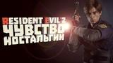 Чувство ностальгии Ч. 3 Resident Evil 2