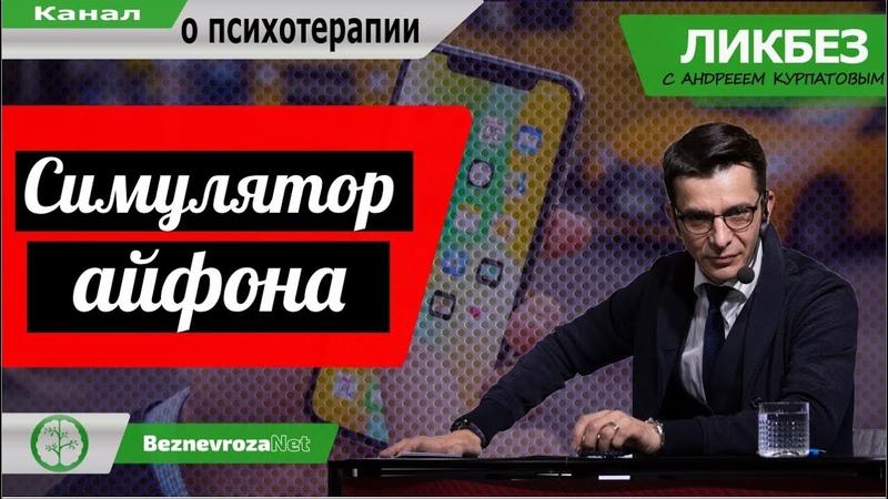 Симулятор айфона / Ликбез с Андреем Курпатовым