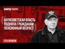 Антисоветская власть подняла гражданам пенсионный возраст