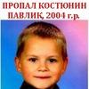 Пропал ребенок! Костюнин Паша, 2004 г.р,Отрадное