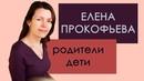 Прокофьева Елена Родители и Дети