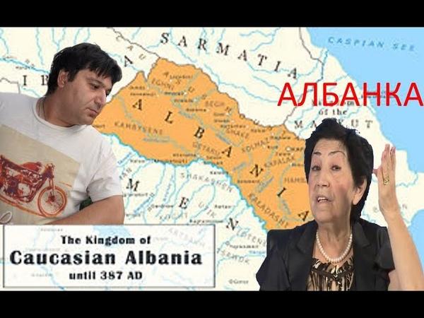 Кавказская Албания и Азербайджан
