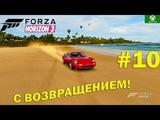 Стрим | Forza Horizon 3 | Xbox ONE | С возвращением!
