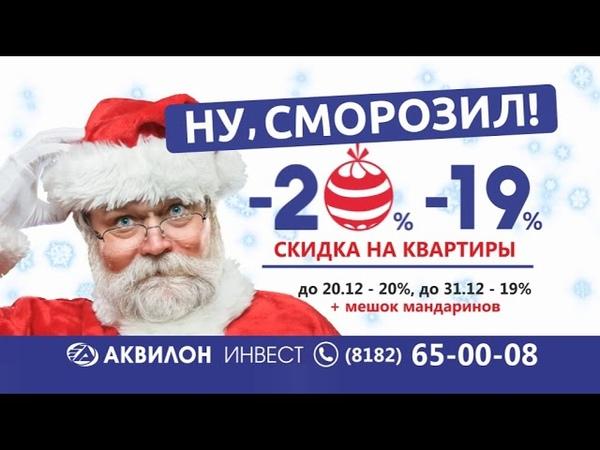 Аквилон Инвест Скидки на квартиры до 20%
