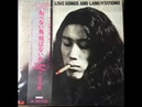Itsuroh Shimoda - Love Songs And Lamentations = 飛べない鳥、飛ばない鳥 LP Psych/Folk Rock, Japan, 1973