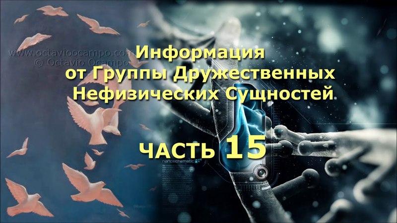 Наталья Кригер Информация от Группы Нефизических Дружественных Сущностей Часть 15