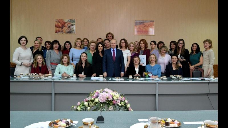 Выдержка из Встречи Владимира Владимировича Путина, Президент Россииской Федераций с женщинами предпринимателями.7 марта 2018 го