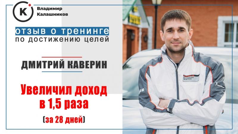 Отзыв Дмитрия Каверина о тренинге по целям Владимира Калашникова