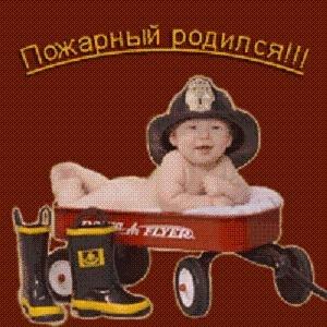 Поздравление пожарнику с днём рождения