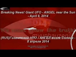 Гигантский НЛО - АНГЕЛ возле Солнца - 8 апреля 2014 Breaking News! Giant UFO   ANGEL near the Sun - April 8, 2014