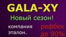 НОВЫЙ СЕЗОН GALA-XY ! игра от компании эталон.