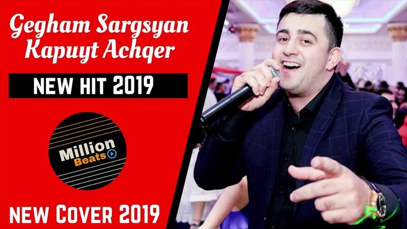 Gegham Sargsyan Kapuyt Achqer 2019 Rafael Tunyan Cover