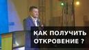 КАК ПОЛУЧИТЬ ОТКРОВЕНИЕ Пастор Илья Федоров 22 07 2018 год