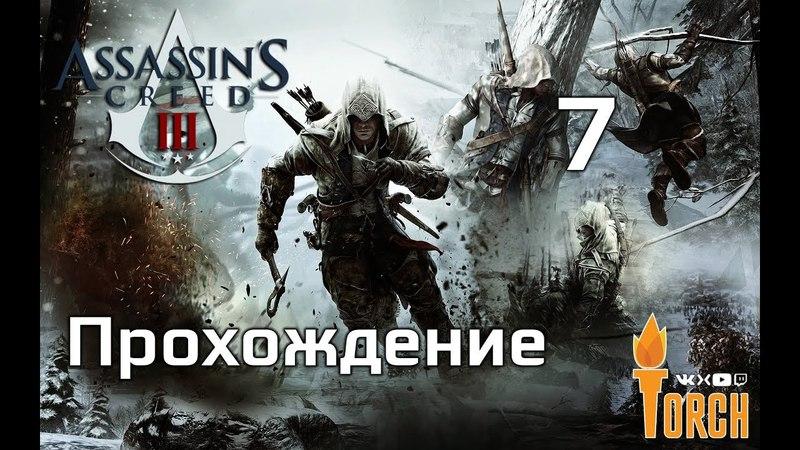 7 Assassins Creed III | Американская Революция | Сын - ассасин, отец - тамплиер