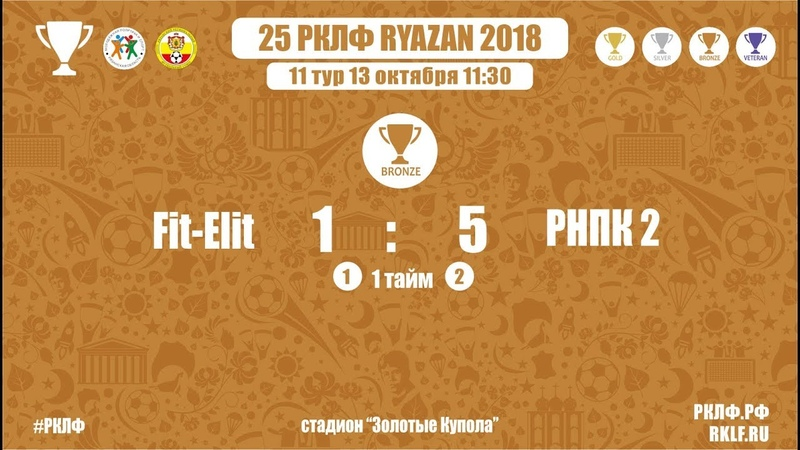 25 РКЛФ Бронзовый Кубок Fit-Elit-РНПК 2 1:5