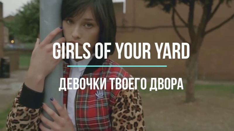 Girls of your yard | girls | music | natural | walk | (wawy dem 044-can I)