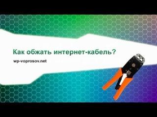 Как обжать сетевой кабель интернет коннектором RJ-45? - http://compohelp03.ru