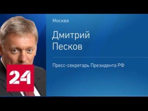 Песков ответил на слова Трампа о снятии санкций - Россия 24