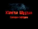 Монгол Шуудан – Самара-городок (Клуб – Mezzo Forte 31.08.2018 г.)