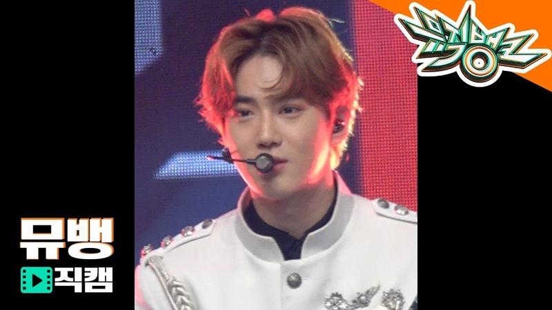 EXO(엑소) 수호 - TEMPO(템포) / 181109 뮤직뱅크 직캠 20181116