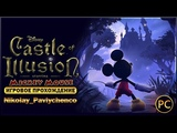 Castle of Illusion starring Mickey Mouse PC Прохождение
